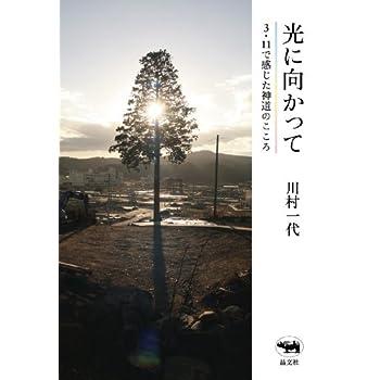 Hikari ni mukatte : San ichichi de kanjita shinto no kokoro.