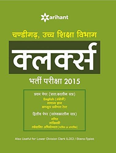 Chandigarh Uchh Shiksha Vibhaag CLERKS Bharti Pariksha 2015