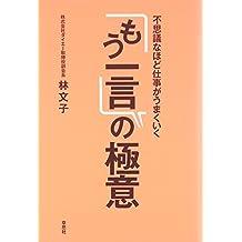 Fushiginahodo shigoto ga umakuiku mō hitokoto no gokui