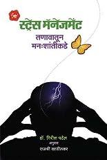 Stress Management (Marathi) by Girish Patel