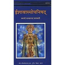 Ishavasyopanishad (Hindi) [Paperback] [Jan 01, 2017] Swami Satyananda Saraswati [Paperback] [Jan 01, 2017] Swami Satyananda Saraswati
