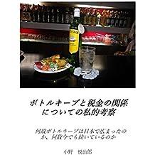 botoruki-putozeikinnnokannkeinituitenositekikousatu (Japanese Edition)