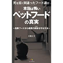 Shiwomaneku machigatta food erabi hontouha kowai pet food no sinnzitsu: Kiken food kara taisetsuna pet wo mamoruhouhou pet food no hutsugouna shinzitsu (RCF Publishing) (Japanese Edition)