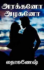 அரக்கனோ அழகனோ (Tamil Edition)