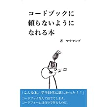 kodobukkunitayoranaiyouninareruhon (Japanese Edition)
