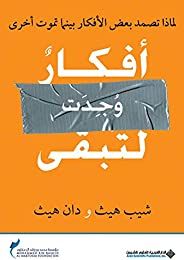 Made to Stick (Arabic Edition) by Heath, Chip (2008) Paperback