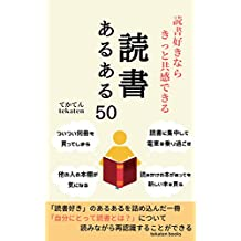 Dokushozukinarakittokyoukandekirudokusyoaruaru50 (tekaten books) (Japanese Edition)