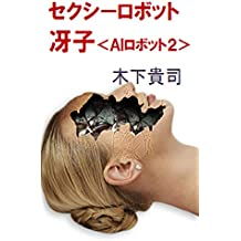 The sexy robot Saeko AI robot two Airobot (Japanese Edition)
