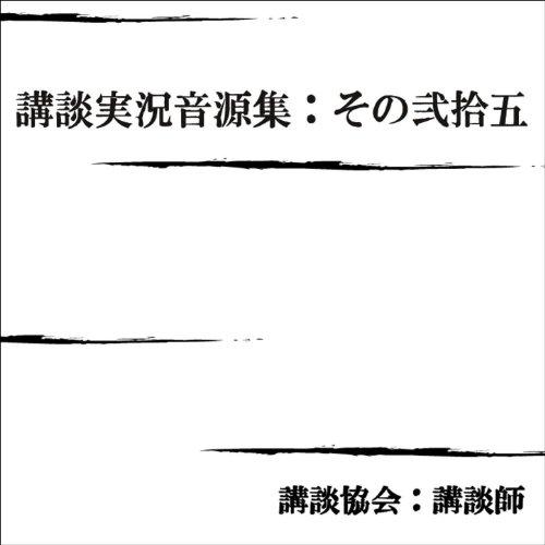 okitasouji-kinsei-takarai