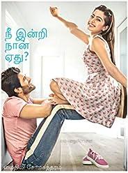 நீ இன்றி நான் ஏது? (Tamil Edition)