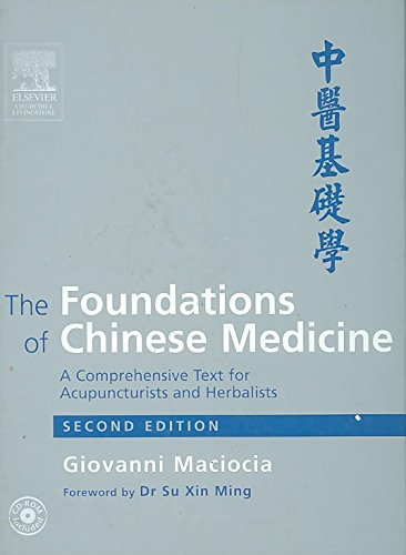 [The Foundations of Chinese Medicine: A Comprehensive Text] (By: Giovanni Maciocia) [published: August, 2005]