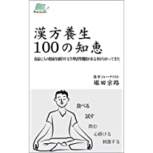 Chinese medicine curing 100 Efficacy of food (Japanese Edition)