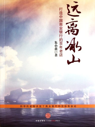 away-from-the-tip-build-china-s-century-old-commercial-bankchinese-edition