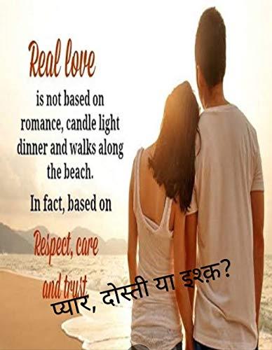 प्यार, दोस्ती या इश्क़? (Hindi Edition) por Rahul Sharma