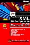 Razrabotka XML Web-servisov sredstvami MS.NET
