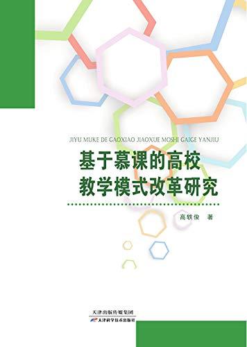 基于慕课的高校教学模式改革研究 (Chinese Edition) eBook: 轶俊著 高 ...