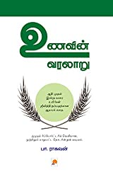 Unavin Varalaru  (Tamil)