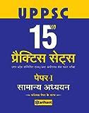 UPPSC 15 Practice Sets Samanya Addhyyan Paper I