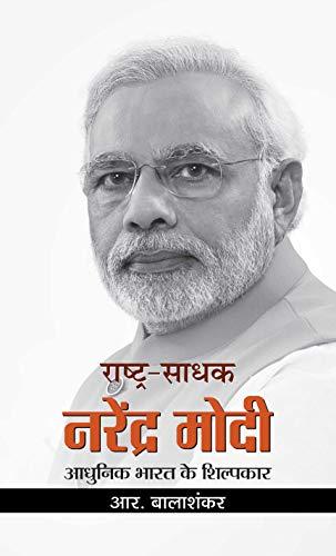 Rashtra-Sadhak Narendra Modi
