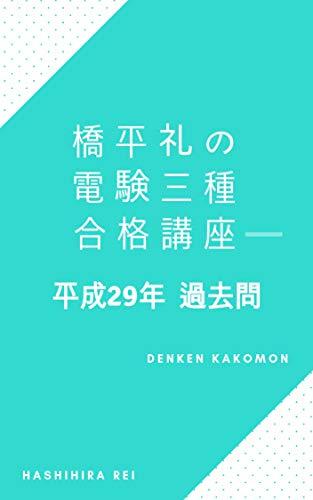 Hashihira rei no Denken 3 syu heisei 29 nen kakomon (Japanese Edition)