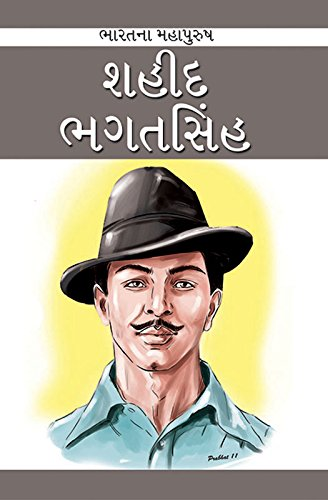 Bhagat Singh Books Pdf