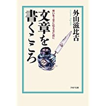 文章を書くこころ 思いを上手に伝えるために (PHP文庫) (Japanese Edition)