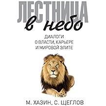 Лестница в небо. Диалоги о власти, карьере и мировой элите (Russian Edition)
