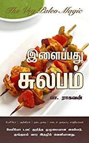 இளைப்பது சுலபம்: Ilaippadhu Sulabam - The Veg Paleo Magic (Tamil Edition)