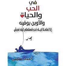 في الحب والحياة والأوبن بوفيه: إذا تعلمنا كيف نحب، فسنتعلم كيف نعيش (Arabic Edition)