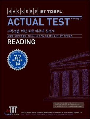 Hackers IBT TOEFL ACTUAL TEST READING_for Korean Speakers (with CD) by Hackers Language Institute (2008-08-02) par Hackers Language Institute