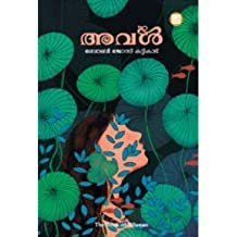 Amazon malayalam religion books aval fandeluxe Image collections