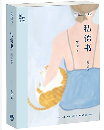 私语书(插图珍藏版)