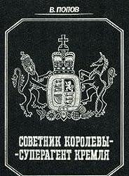 Sovetnik korolevy--superagent Kremlia