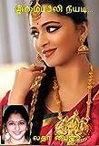 #2: இமைப்பீலி நீயடி...: Imaipeeli Neeyadi (Tamil Edition)