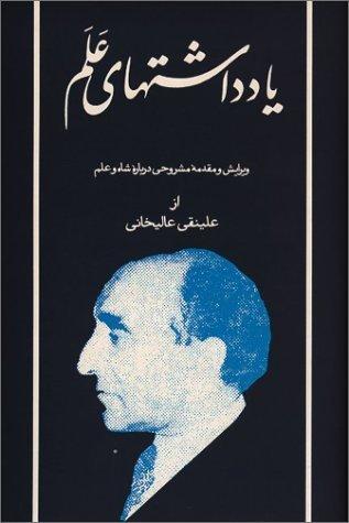 Diaries of Assadollah Alam, Vol. III (1352/1973) [Persian Language] (Farsi Edition) by Asadollah Alam (1995-03-01)