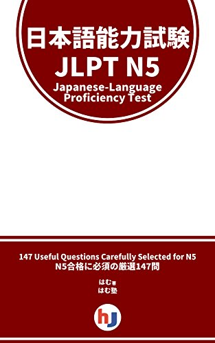 Japanese-Language Proficiency Test - JLPT - N5 - 147 Questions With Translation (Japanese Edition)