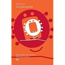 Поступили в продажу золотые рыбки (Великий Гусляр Book 1) (Russian Edition)