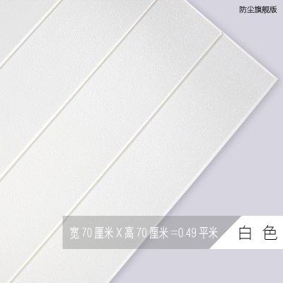Yuela finto legno grano adesivo auto wallpaper parete 3d sul soggiorno letto a parete di mantello collisione drop-ceiling custodia morbida sticker, bianco wood-grain /70cm*70cm, grande