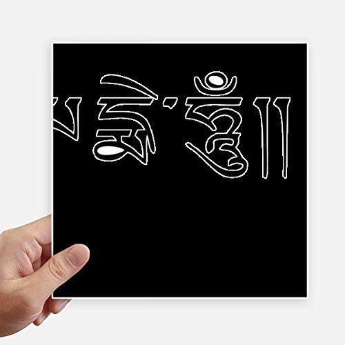 DIYthinker Buddhismus Religion Sanskrit Zeichen Muster Quadrataufkleber 20Cm Wand Koffer Laptop Motobike Aufkleber 4Pcs 20Cm X 20Cm Mehrfarbig