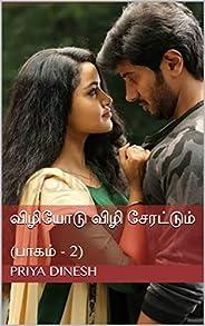 விழியோடு விழி சேரட்டும் : (பாகம் - 2) (Tamil Edition)