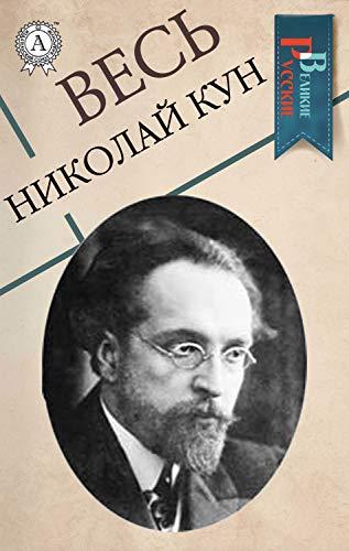 Весь Николай Кун (Великие Русские) (Russian Edition)