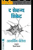 THE SEVENTH SECRET (Marathi Edition)
