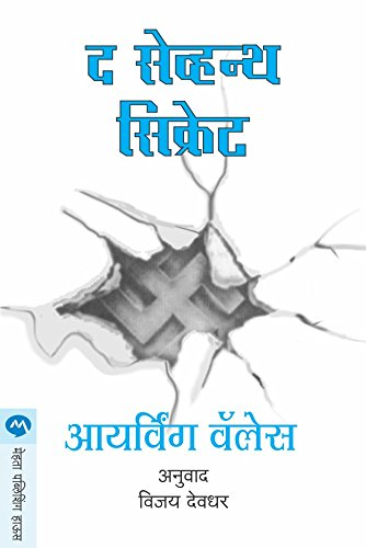 THE SEVENTH SECRET (Marathi Edition) por IRVING WALLACE