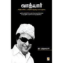 Vaadhyar - MGR Vazhkkai  (Tamil)