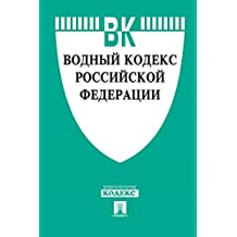 Водный кодекс РФ по состоянию на 01.09.2018 (Russian Edition)