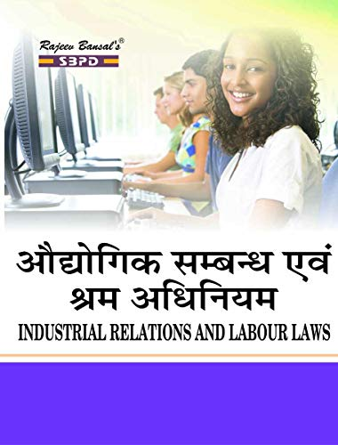 औद्योगिक संबंध और श्रम अधिनियम (Industrial Relations And Labour Laws) by Dr. F. C. Sharma, Dr. Satish Kumar Saha - SBPD Publications