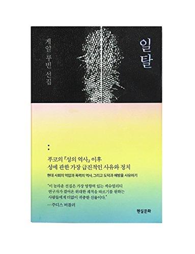 Deviations: A Gayle Rubin Reader (2011) (Korea Edition)