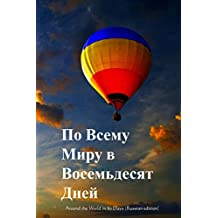 Around the World in 80 Days, Russian edition
