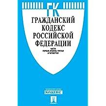 Гражданский кодекс РФ по состоянию на 01.11.2018 (Russian Edition)