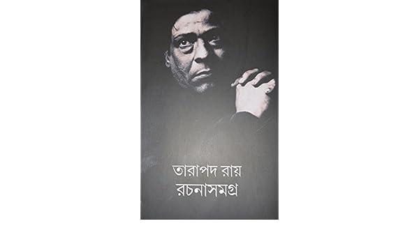 Roy books pdf tarapada